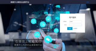 必威中文官网微信运维平台